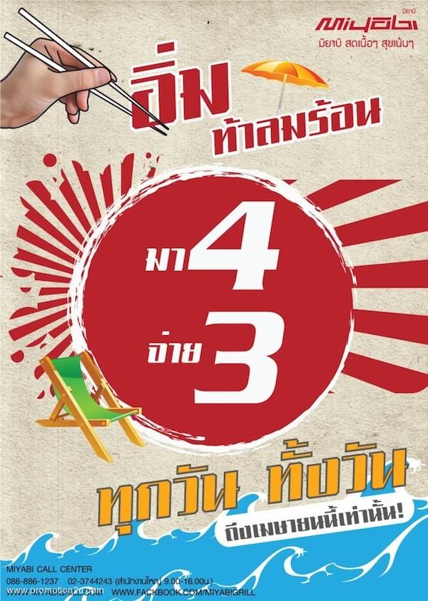 โปรโมชั่นบุฟเฟ่ต์ Miyabi Grill มา 4 จ่าย 3 ที่ ซีคอน บางแค ( เม.ย.56 )