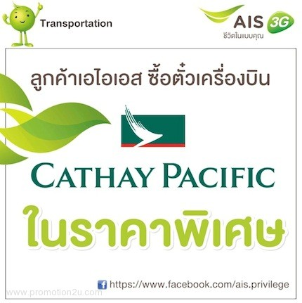 Promotion Cathay Pacific AIS Privilege Fare from THB4,380 [Apr.-Jun.2013]