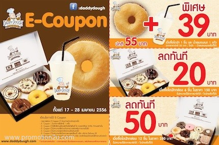 Daddy d'z coupon