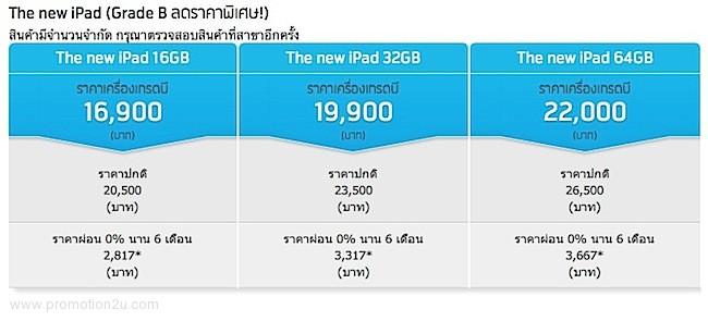 ราคา Dtac The New iPad หรือ iPad3 Grade B