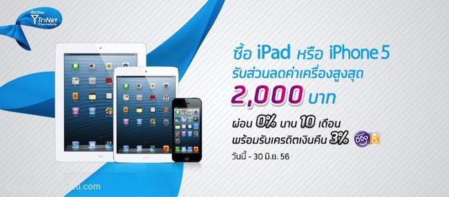 Promotion Dtac iPhone 5, iPad Mini, iPad with Retina Display Discount 2,000 Baht [May.-Jun.2013]