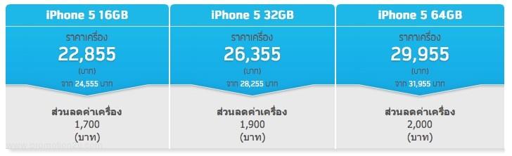 ราคา iPhone 5 โปรโมชั่น DTAC iPhone 5 ลดค่าเครื่องสูงสุด 2,000.- (พค.56)