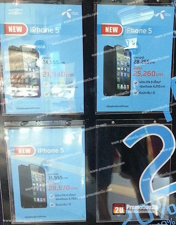โปรโมชั่น Dtac iPhone 5 GradeB ราคาลดพิเศษที่ ดีแทคช้อป