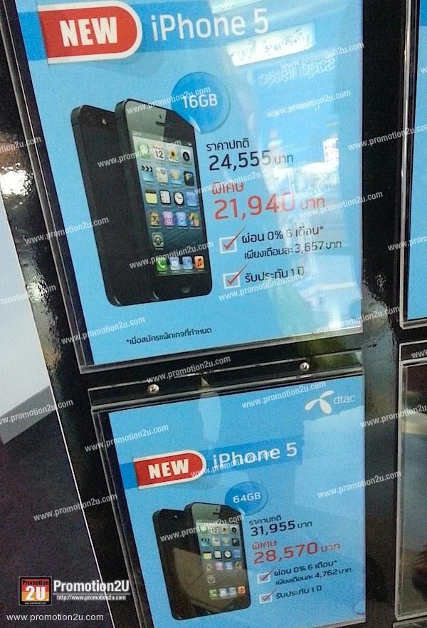 ราคา Dtac iPhone 5 Grade B