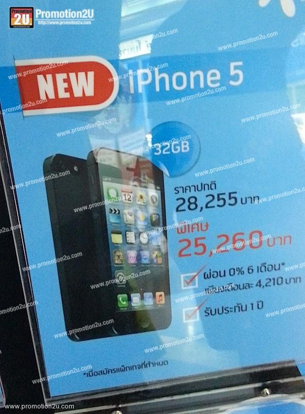 โปรโมชั่น Dtac iPhone 5 GradeB ที่ ดีแทคช้อป