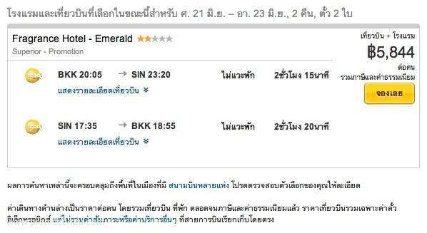 ราคาทดลองจองสิงค์โปร์ โปรโมชั่น Expedia เที่ยวเซฟกระจาย ช้อปกระจุย (เมย.56)
