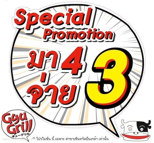 Promotion Gyu Grill Yakiniku Buffet Come 4 Pay 3 [Oct.2013]