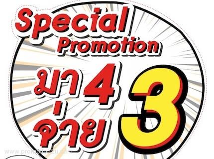 โปรโมชั่นบุฟเฟ่ต์ปิ้งย่าง Gyu Grill Yakiniku Buffet มา 4 จ่าย 3 (เมย.56)