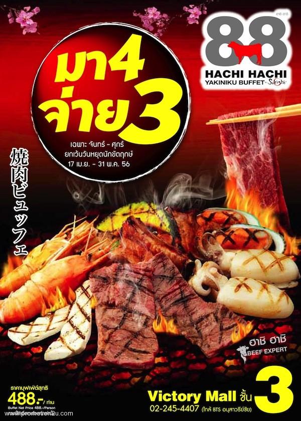 โปรโมชั่นบุฟเฟ่ต์ปิ้งย่าง Hichi Hachi Yakiniku by Sukishi มา 4 จ่าย 3 (เมย.-พค.56)