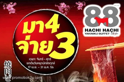 Promotion Hichi Hachi Yakiniku Buffet by Sukishi Come 4 Pay 3 [Apr.-May.2013]