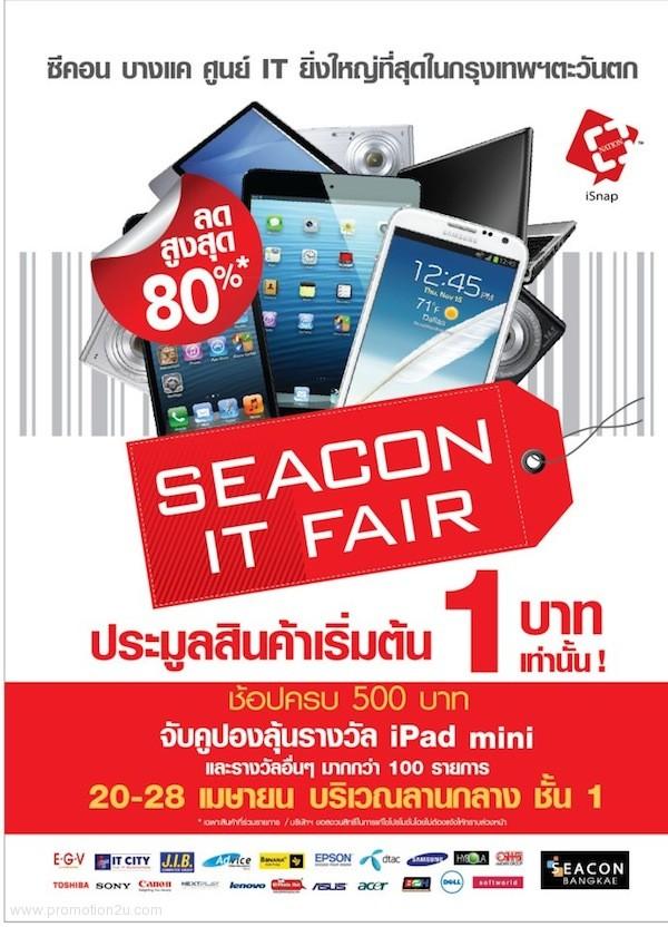 โปรโมชั่น Seacon IT Fair ที่ ซีคอน สแควร์ บางแค ลดกระหน่ำ สูงสุด 80% ( เม.ย.56 )