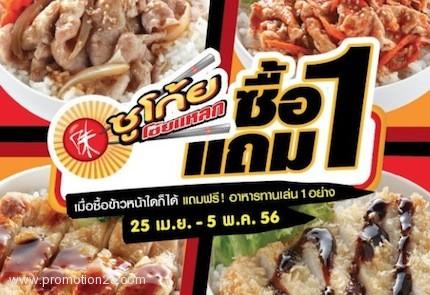 Promotion Kakashi Buy 1 Get 1 Free [Apr.-May.2013]