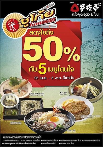 promotion-kazokutei-udon-soba-save-50-for-5-hot-menu-apr-may-2013