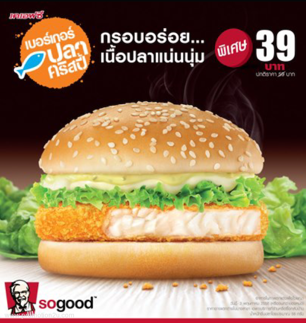 โปรโมชั่น KFC เบอร์เกอร์ปลาคริสปี้ ชิ้นละ 39.- บาท ( เม.ย.56 )