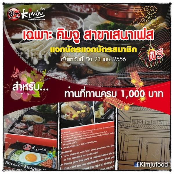โปรโมชั่น ทานอาหารที่ร้านอาหารเกาหลี KIMJU Korean Royal Cuisine ทุก 1,000.-บาท รับฟรี!  บัตรสมาชิก ( เม.ย.56 )