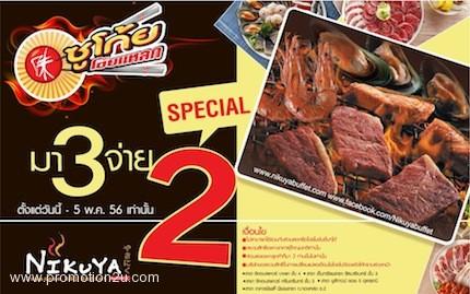 โปรโมชั่น Nikuya Japanese BBQ Buffet ซูโก้ย โซ้ยแหลก มา 3 จ่าย 2 (เมย.-พค.56)