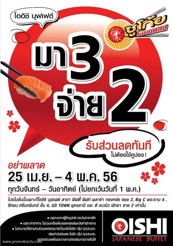 โปรโมชั่น Oishi Buffet ซูโก้ย โซ๊ยแหลก มา 3 จ่าย 2 (เมย.-พค.56)