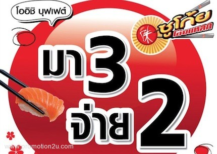 Promotion Oishi Buffet Come 3 Pay 2 [Apr.-May.2013]
