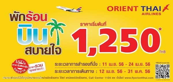 โปรโมชั่นโอเรียนท์ไทย 2556 พักร้อน บินสบายใจ บินเริ่มต้นที่ 1,250.-บาท ( เม.ย.56 )