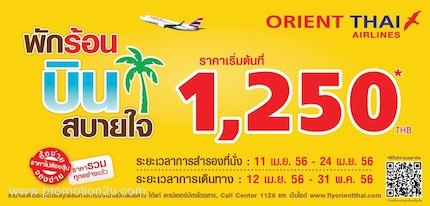 promotion-orient-thai-2013-summer-vacation-start-fly-only-1250-baht-apr-2013