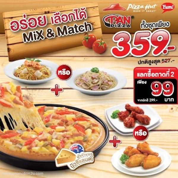 โปรโมชั่น Pizza Hut อร่อยเลือกได้