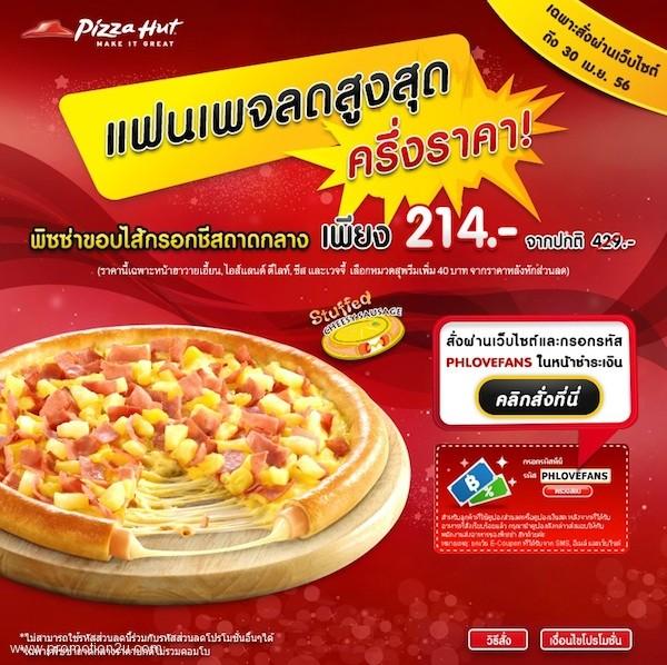 Promotion Pizza Hut Stuff Cheesy Sausage Pizza Save 50% [Apr.2013]