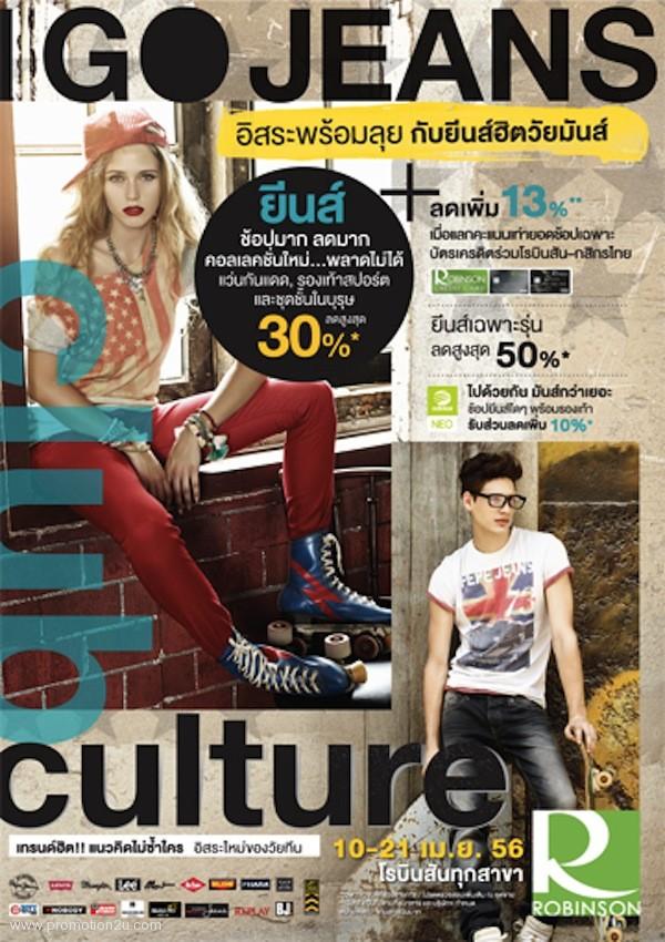 โปรโมชั่นโรบินสัน I Go Jeans ยีนส์คอลเลคชั่นใหม่ ลดราคาสูงสุด 30% ( เม.ย.56 )