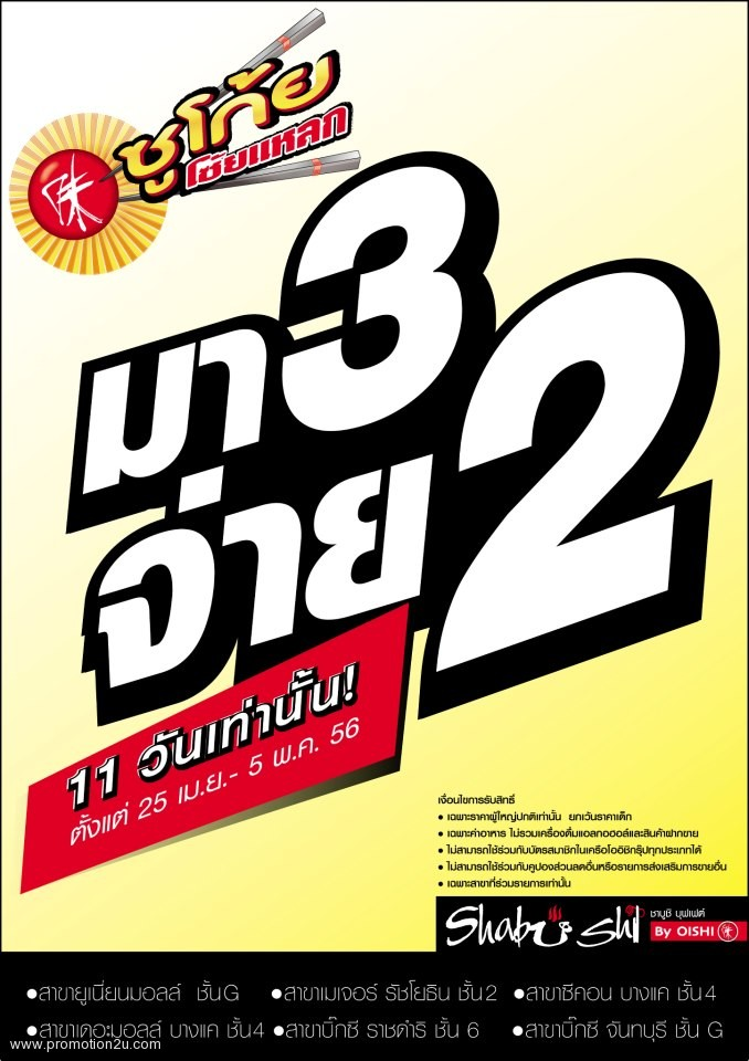 Promotion Shabushi Buffet Come 3 Pay 2 [Mar.-Apr.2013]