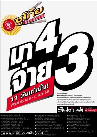 Promotion Shabushi Buffet Come 4 Pay 3 [Apr.-May.2013]