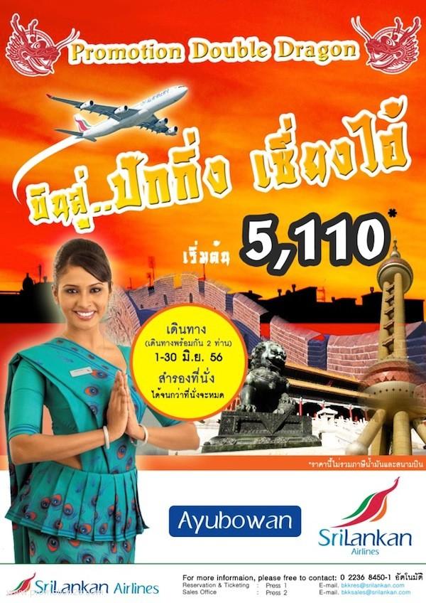 โปรโมชั่น Srilankan Airlines Double Dragon บินปักกิ่ง, เซี่ยงไฮ้ เริ่มต้น 5,110.- [May.2013]
