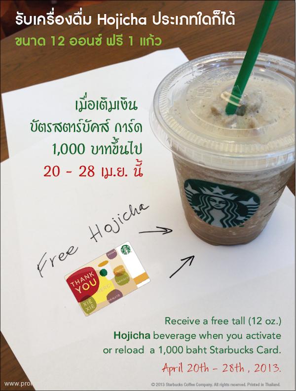 โปรโมชั่นสตาร์บั๊คส์ รับฟรีเครื่องดื่ม Hojicha เมื่อซื้อหรือเติมเงินในบัตร Starbucks Card  ( เม.ย.56 )