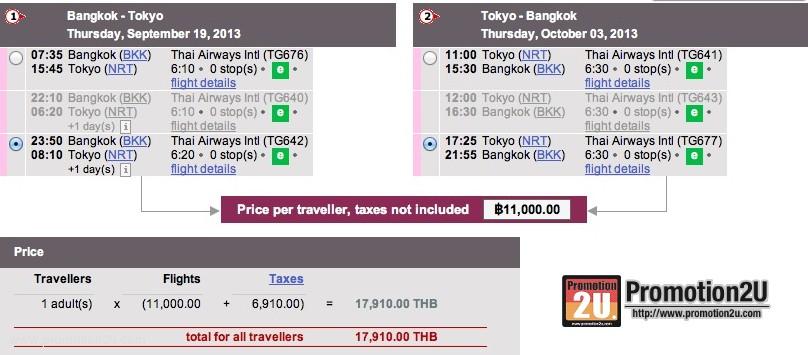 ราคาเส้นทาง กรุงเทพ - นาริตะ โปรโมชั่นการบินไทย THAI Birthday Special 2013