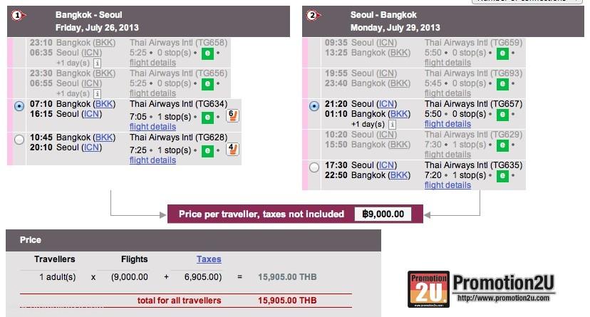 ราคาเส้นทาง กรุงเทพ - โซล โปรโมชั่นการบินไทย THAI Birthday Special 2013