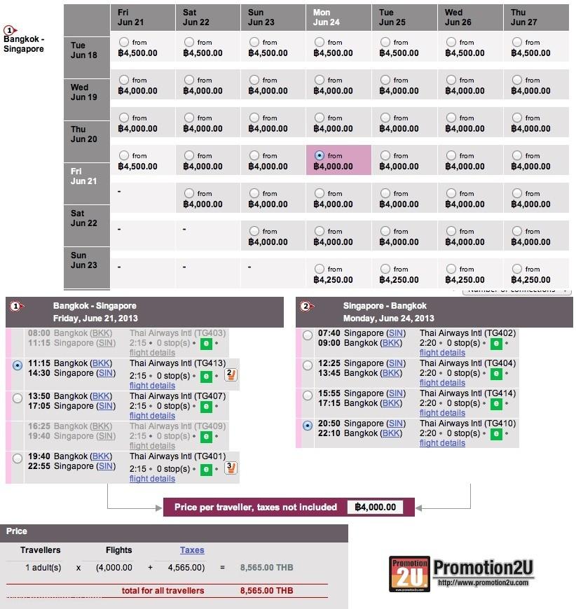 ราคาเส้นทาง กรุงเทพ - สิงค์โปร์ โปรโมชั่นการบินไทย THAI Birthday Special 2013