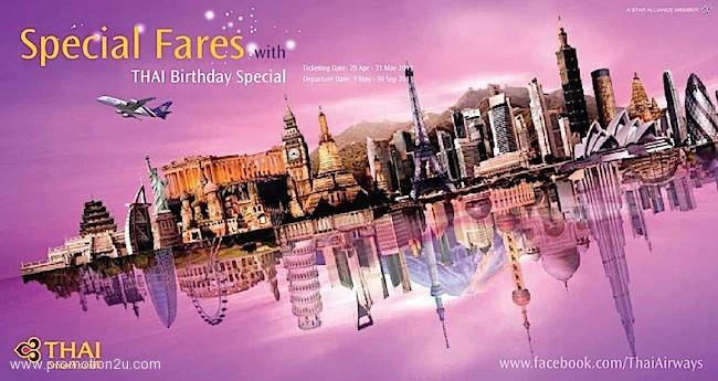 โปรโมชั่นการบินไทย THAI Birthday Special 2013 บินต่่างประเทศราคาพิเศษ! (พค.56)