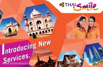โปรโมชั่นการบินไทยสมายล์ ยิ้มกว้างๆ...กับ 5 เส้นทางใหม่ ในราคาไป-กลับ (.56)
