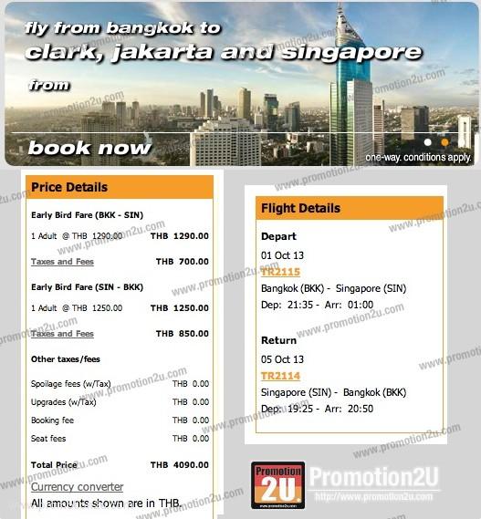 Promotion Tiger Airways Let's Celebrate Songkran 2013 บินสิงค์โปร์เริ่มต้น 899.-