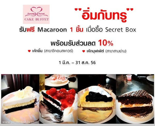 Promotion True You Get 10% Discount @ Buffet Cake Sweety Secret [Apr.-Aug.2013]