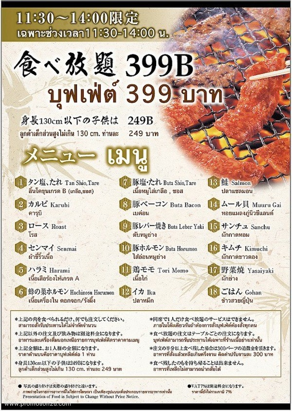 โปรโมชั่นร้านปิ้งย่าง Yakiniku Tan บัตรลดราคา 10% ใช้ลดทุก 1,000 บาท ( เม.ย.56 )