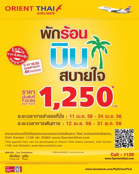 โปรโมชั่นโอเรียนท์ไทย พักร้อนบินสบายใจ เริ่มต้น 1,250.- (เมย.56)