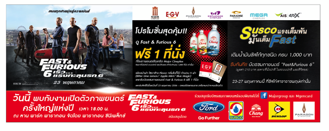 รวมโปรโมชั่น Fast & Furious 6