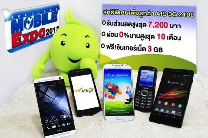 โปรโมชั่น AIS 3G ในงานไทยแลนด์โมบายเอ็กซ์โป 2013 (พค.56)