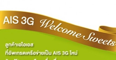 Promotion-AIS-3G-Welcome-Sweets-Get-Free-Snacks-Drink.jpg