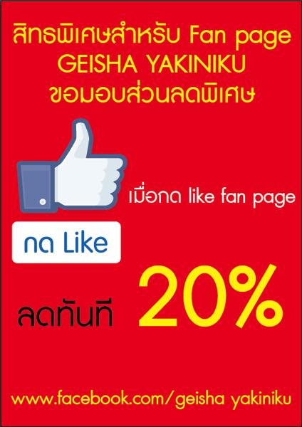 Promotion Geisha Yakiniku Buffet discount 20%