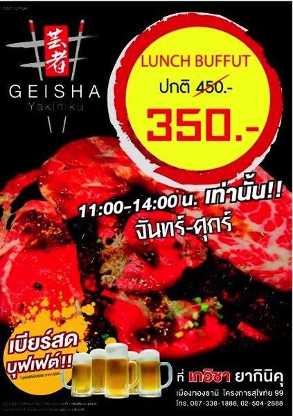 Promotion Geisha Yakiniku Lunch Buffet 350.- [May.2013]