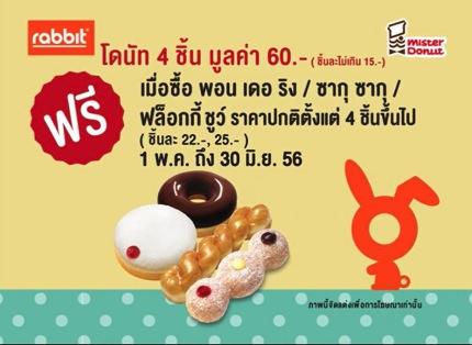 โปรโมชั่น Mister Donut ซื้อ 4 แถม 4 กับบัตร Rabbit Card