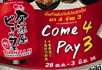 Promotion TanTan Izakaya Buffet Come 4 Pay 3 @ UD Town Udonthani [May.-Jun.2013]