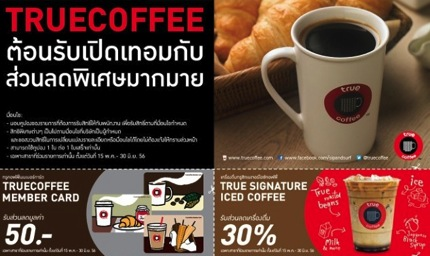 Promotion-TrueCoffee-Back-to-School-Coupon-2013.jpg