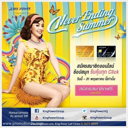 Promotion King Power Free membership online (May 2013)