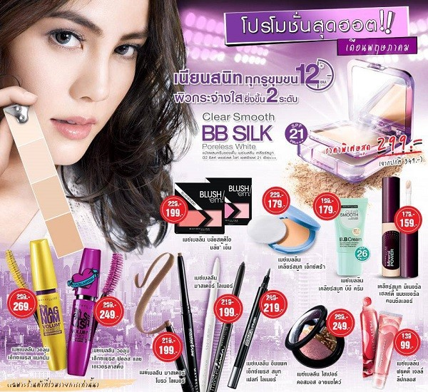 Promotion Maybelline sale so hot May 2013